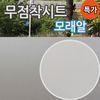창문용 무점착시트지 모래알 HNG 32001