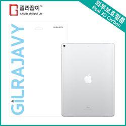 아이패드 프로 10.5 카본 외부보호필름 (투명 2매)