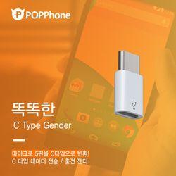 팝폰(GD02)-데이터전송 충전 C타입 젠더