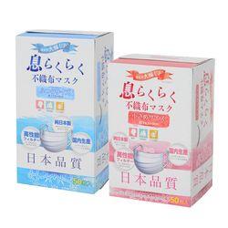 일본 아즈피트 숨쉬기 편한 마스크 50P 2종