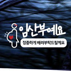 임산부예요 - 초보운전스티커(NEW181)