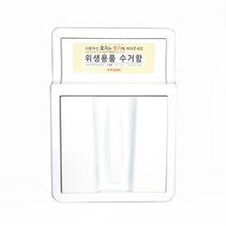 뷰티켓 BOX-화이트 실버 위생용품수거함