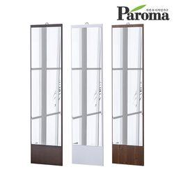 파로마 데일리 전신 벽걸이 거울