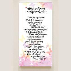 캘리말씀액자-DA0188 시편 23편