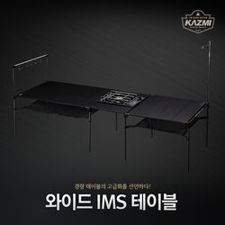 [카즈미] IMS 테이블 (와이드) K7T3U020