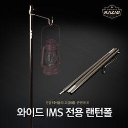 [카즈미] IMS (와이드랜턴폴) K7T3U020L