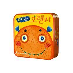 꽁지꽁지 오렌지 보드게임