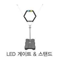 LED 게이트 스탠드 패키지 드론게이트 드론레이싱