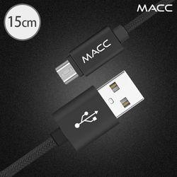MACC 5핀 고속충전케이블 15cm