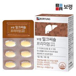 보령 밀크씨슬 프리미엄 간건강 1박스 (1개월분)