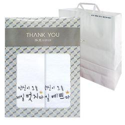 S 당신이 오늘 제일 멋지다&예쁘다 2매세트+쇼핑백