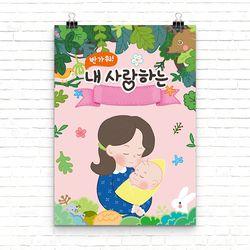 [감성디자인연구소 오후] 출산준비 육아성장포스터