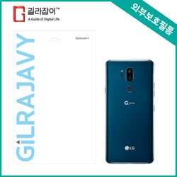 LG G7 씽큐 외부보호필름 (무광 2매)