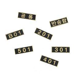 우편함 호실  번호표