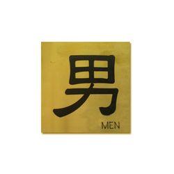 화장실표시판-020 [남]
