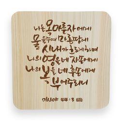 편백나무 말씀액자 - PY0005 나의 영과 복을