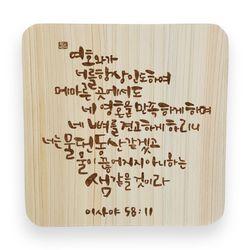 편백나무 말씀액자 - PY0006 축복의샘 물댄동산