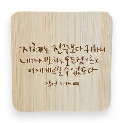 편백나무 말씀액자 - PY0013 지혜는진주보다귀하니