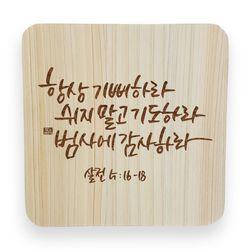 편백나무 말씀액자 - PY0018 기쁨 기도 감사