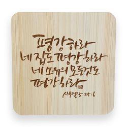 편백나무 말씀액자 - PY0020 평강하라