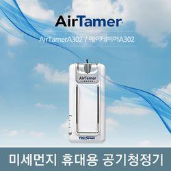 휴대용 퍼스널 공기청정기 에어타머 A302