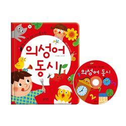 말 배우는 우리 아이를 위한 의성어 동시(CD포함)