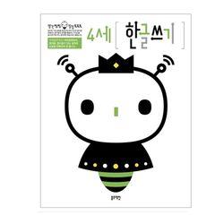 한글워크북 - 4세 한글쓰기