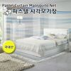 모빌리에 파스텔사각모기장 7-8인용
