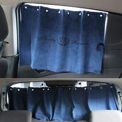 VIP 차량용 햇빛가리개 스웨이드 자동차커튼 (블루)