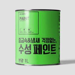 노네임 친환경 수성페인트 반광 1L실내가구벽지용