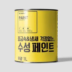 노네임 친환경 수성페인트 무광 1L실내가구벽지용