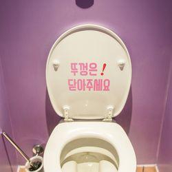 화장실 변기스티커  뚜껑은 닫아주세요 한글
