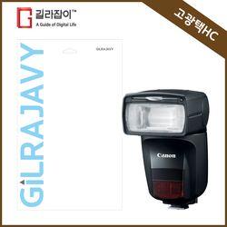 캐논 스피드라이트 470EX-AI 고광택HC 보호필름 2매