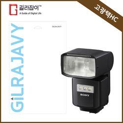 소니 HVL-F60RM 고광택HC 액정보호필름 2매