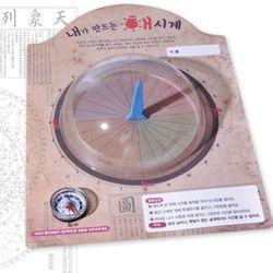 해시계만들기(5개)과학만들기태양실험만들기미술