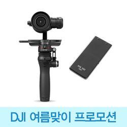 [예약판매][DJI여름행사]오스모 RAW 512GB SSD