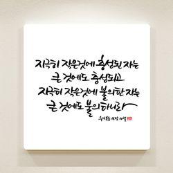 순수캘리말씀액자-SA0049 누가복음 16장 10절(25)