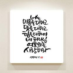 순수캘리말씀액자-SA0050 신명기 6장 5절(25)