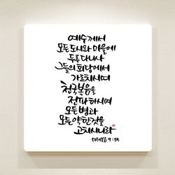 순수캘리말씀액자-SA0051 마태복음 9장 35절(35)