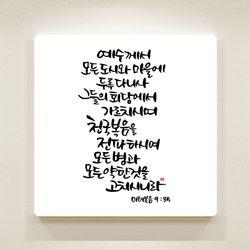 순수캘리말씀액자-SA0051 마태복음 9장 35절(45)