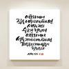 순수캘리말씀액자-SA0052 시편 127편 1절(25)