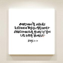 순수캘리말씀액자-SA0054 요한복음 20장 21절(25)