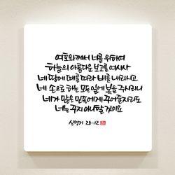 순수캘리말씀액자-SA0056 신명기 28장 12절(25)