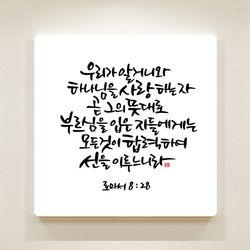 순수캘리말씀액자-SA0057 로마서 8장 28절(25)