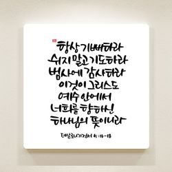 순수캘리말씀액자-SA0058 살전 5절 16절-18절(25)
