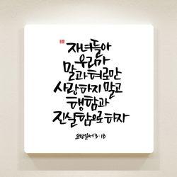 순수캘리말씀액자-SA0059 요한일서 3장 18절(25)