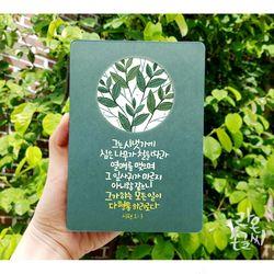 라온손글씨 말씀액자-DA0193 그는 시냇가에 심은 나무