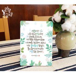 라온 손글씨 말씀액자 - DA0194 축복의 샘 물댄동산