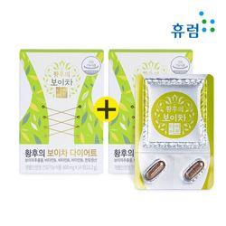[무료배송] 황후의 보이차 다이어트 2박스(2주분)