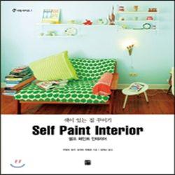 셀프 페인트 인테리어 : 색이 있는 집 꾸미기